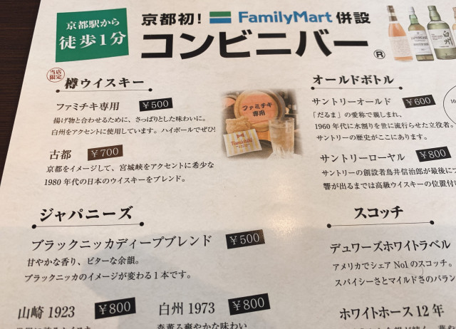 Japanese-convenience-store-bar-Kyoto-Station-Family-Mart-Famichiki-drinks-travel-news-Japan-9.jpg