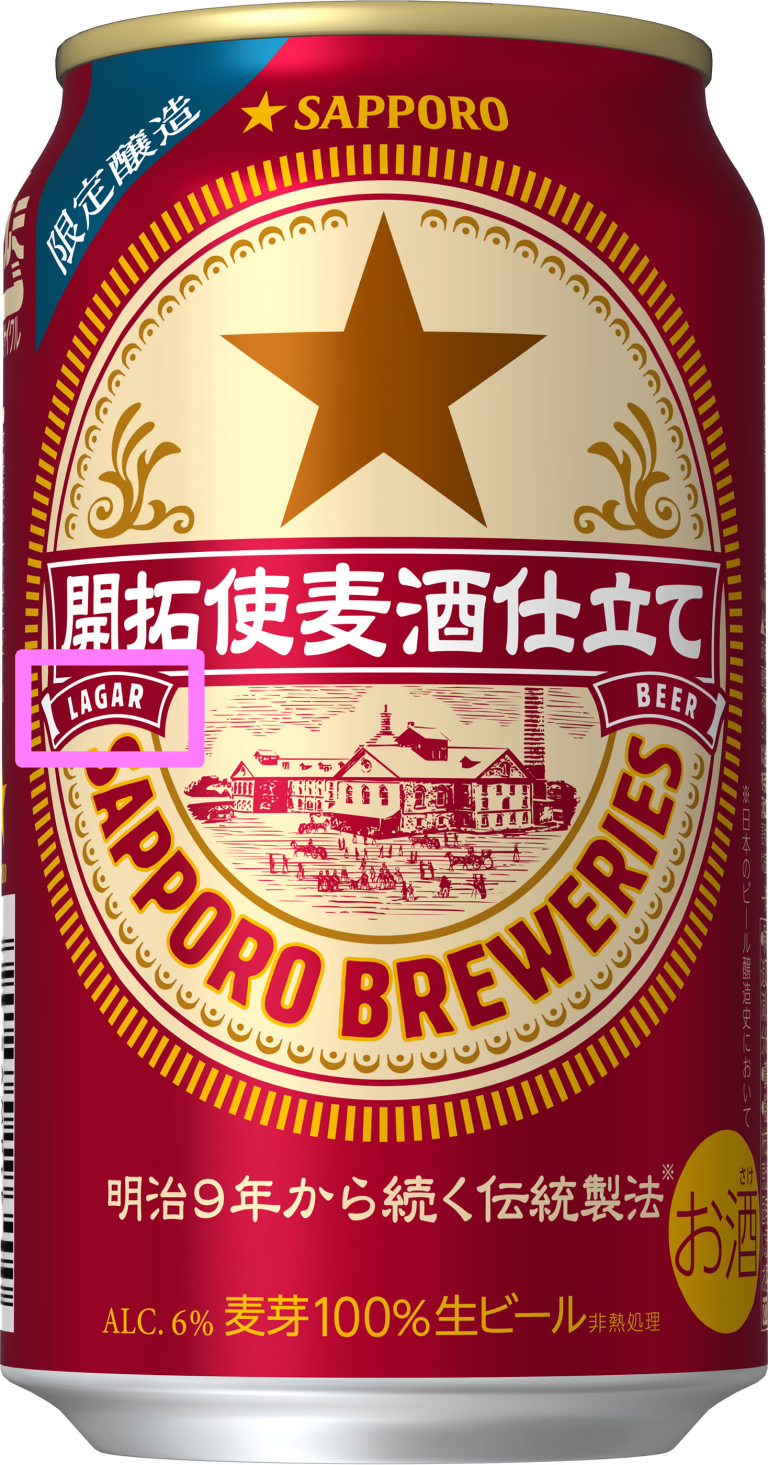 Japanese-beer-Family-Mart-Sapporo-Breweries-new-limited-edition-release-cancelled-English-error-Kitakushu-Japan-news-11-1.jpg