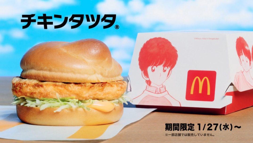 McDonalds-Japan-manga-burgers-anime-Touch-Japanese-commercials-ad-marketing-Mitsuru-Adachi-Tatsuta-baseball-seishun-20-e1611239253714.jpg