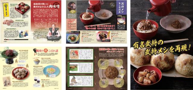Samurai-food-Japanese-warrior-Sengoku-warring-states-military-commanders-Oda-Nobunaga-Akechi-Mitsuhide-canned-meal-Japan-3.jpg