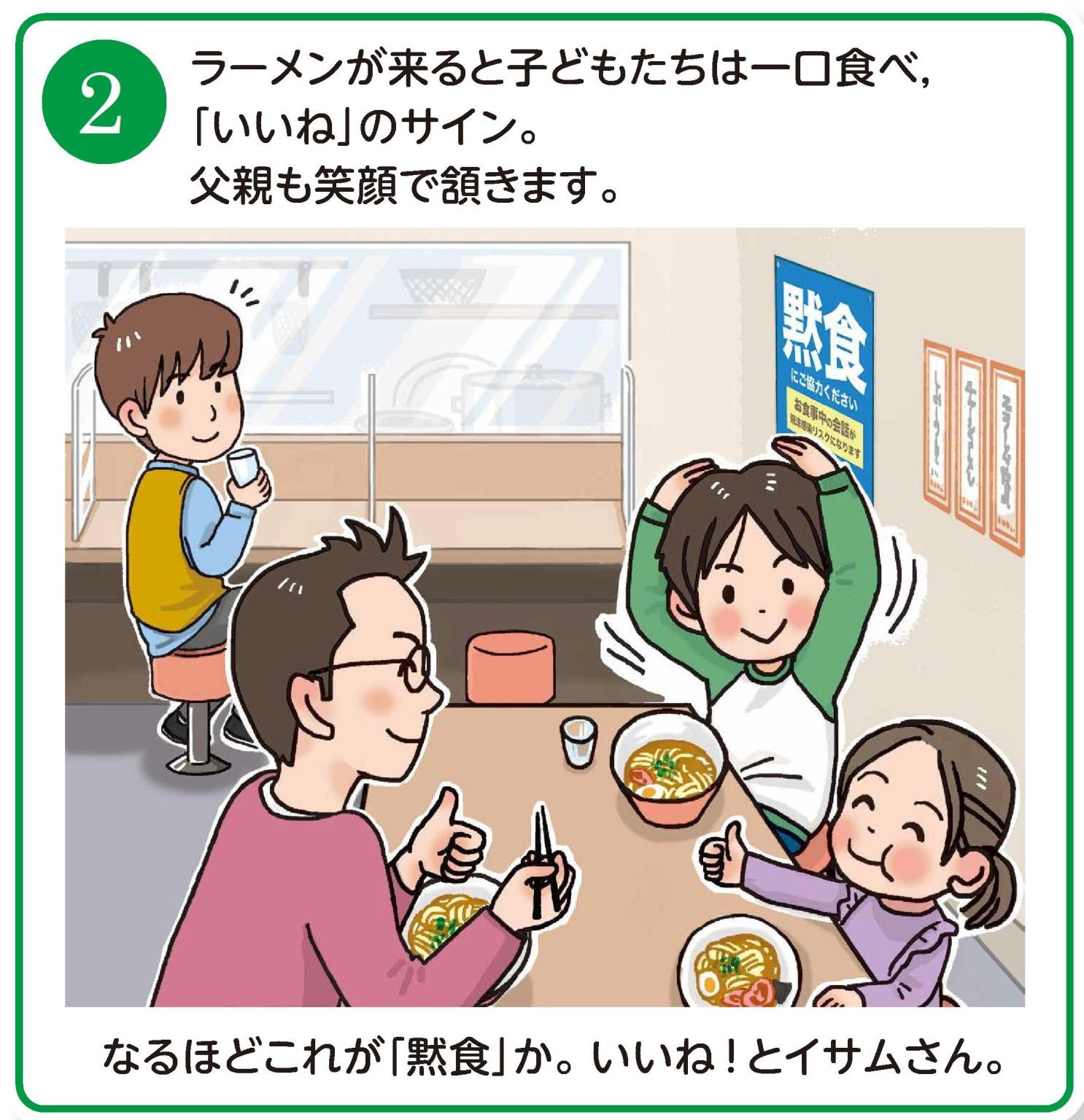 Kyoto-silent-eating-mokushoku-manga-comic-2.jpg