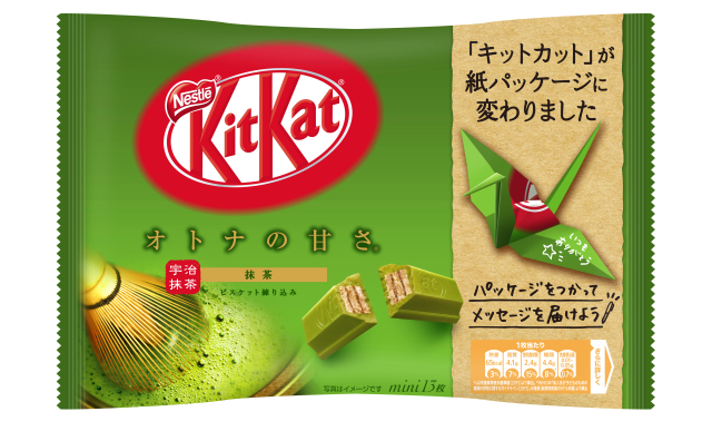 japanese-kit-kats-kitkats-plastic-paper-packaging-new-recycle-environmentally-friendly-packaging-sustainable-chocolates-japan-new-marketing-6-1.jpg
