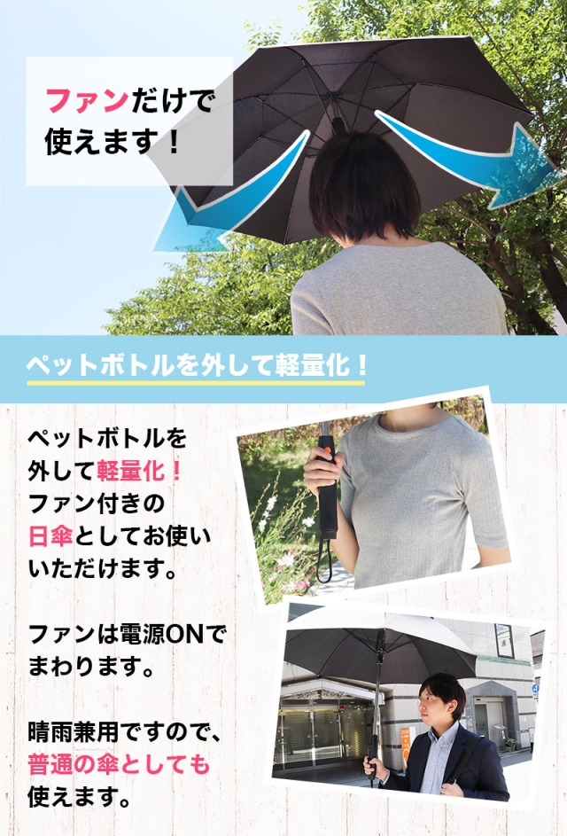 japanese-gadgets-mist-umbrella-fanbrella-fan-how-to-keep-cool-in-summer-japan-new-products-buy-shopping-reviews-top-ranking-thanko-6.jpg